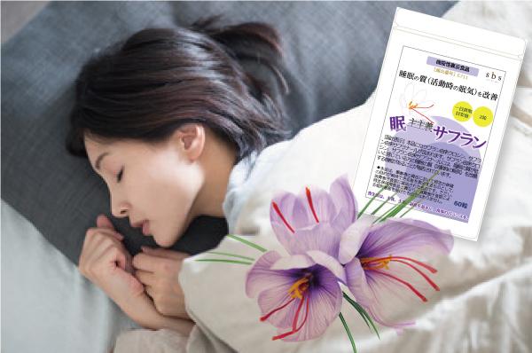 【機能性表示食品】睡眠の質を改善するサフラン!